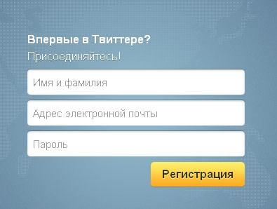 регистрация на твистере