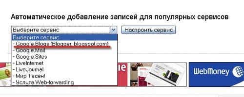 как привязать персональный домен к blogspot