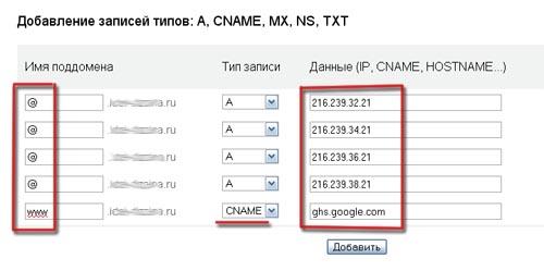прикрутить домен к бесплатному хостингу