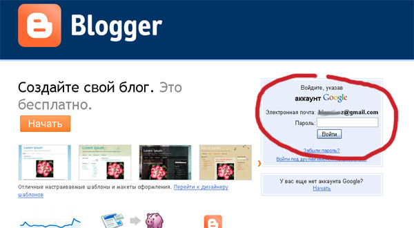 блог на blogspot