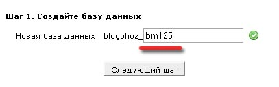 база данных wordpress