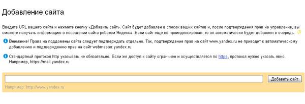 яндекс вебмастер, регистрация