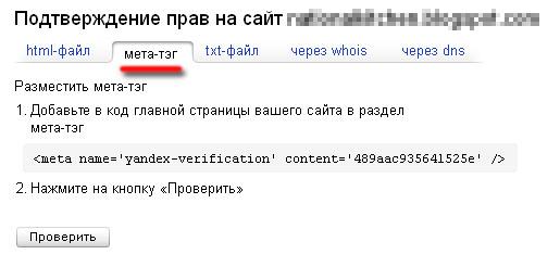 яндекс вебмастер регистрация
