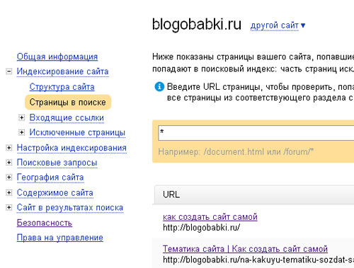 панель инструментов яндекс вебмастер